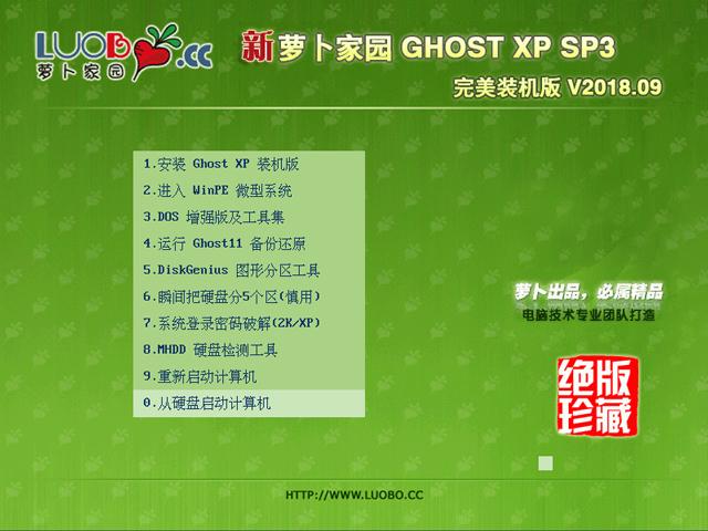 萝卜家园 GHOST XP SP3 完美装机版 V2018.09