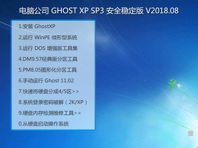 电脑公司 GHOST XP SP3 安全稳定版 V2018.08