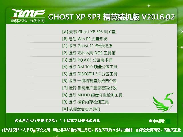 雨林木风 GHOST XP SP3 精英装机版 V2016.02