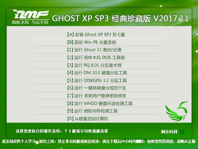 雨林木风 GHOST XP SP3 经典珍藏版 V2017.11