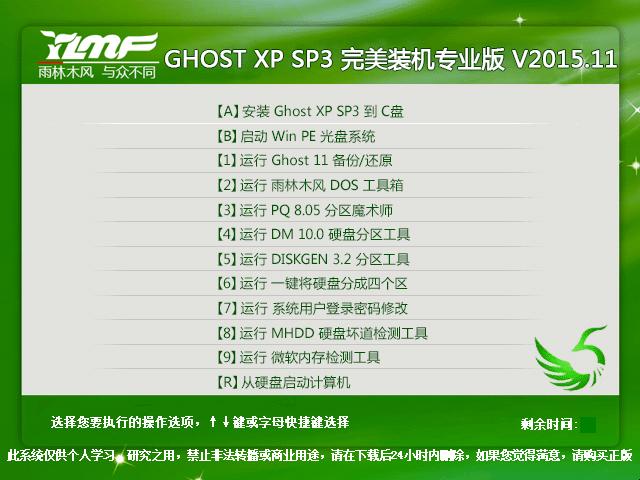 雨林木风 GHOST XP SP3 完美装机专业版 V2015.11
