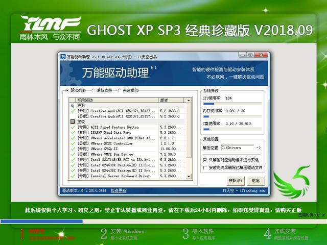 雨林木风 GHOST XP SP3 经典珍藏版 V2018.09