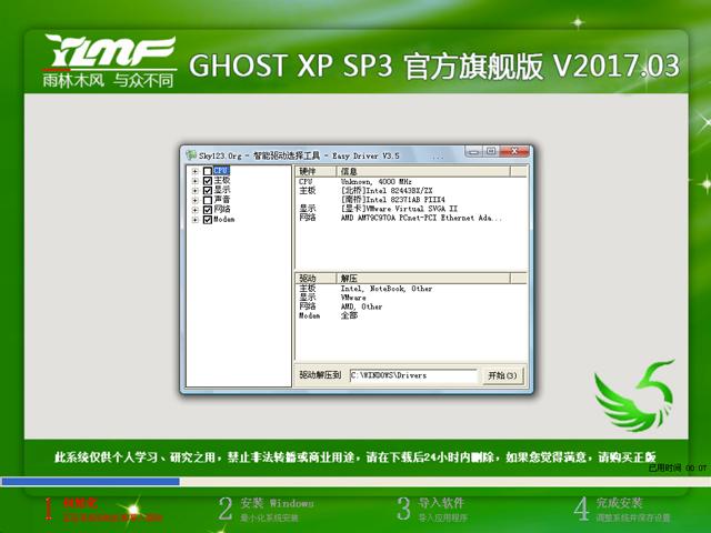 雨林木风 GHOST XP SP3 快速安装版 V2018.01