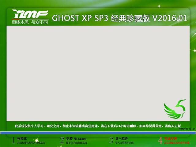 雨林木风 GHOST XP SP3 经典珍藏版 V2016.01