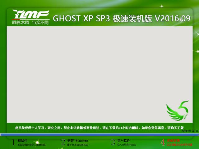 雨林木风 GHOST XP SP3 极速装机版 V2016.09