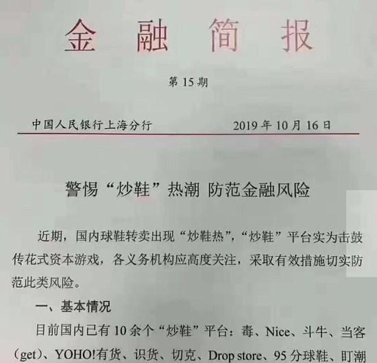 央行上海分行:炒鞋或存非法集资、金融诈骗等问题